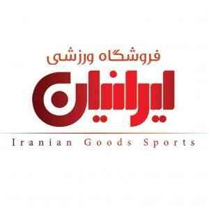 فروشگاه ورزشی ایرانیان