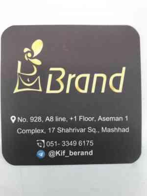 برند-logo