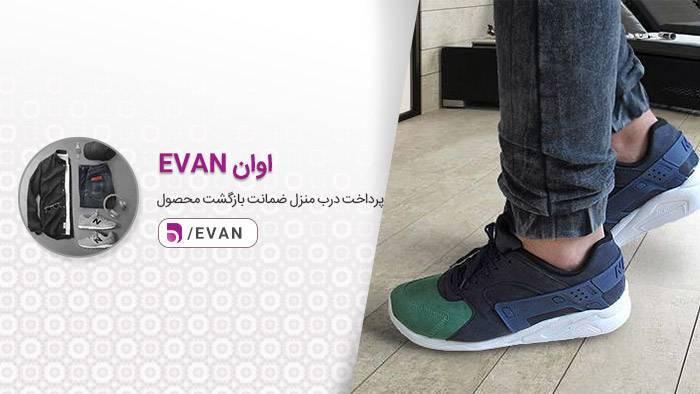 اوان EVAN