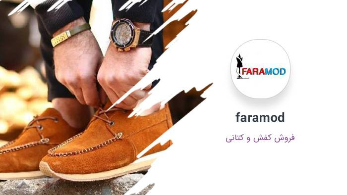 faramod