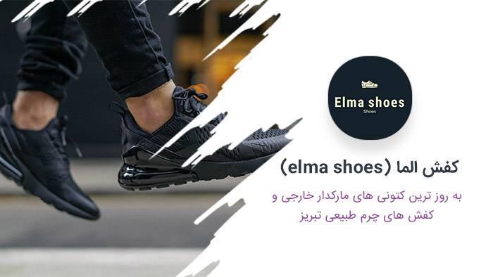 کفش الما(elma shoes)