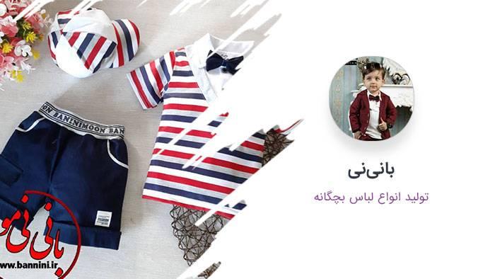 تولیدی بانینی لباس بچگانه