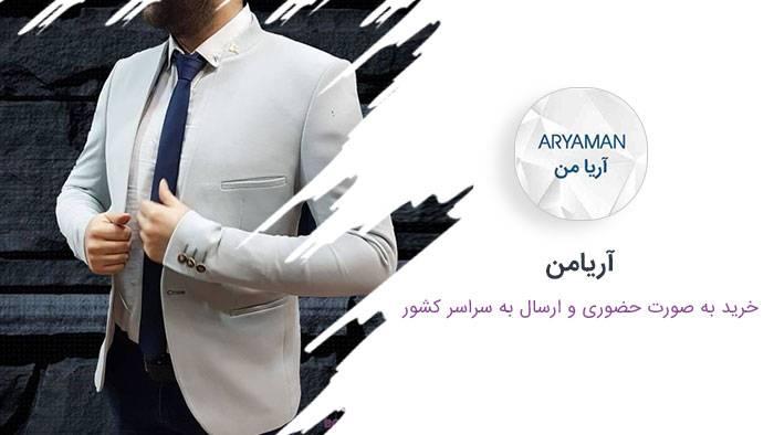 آریامن