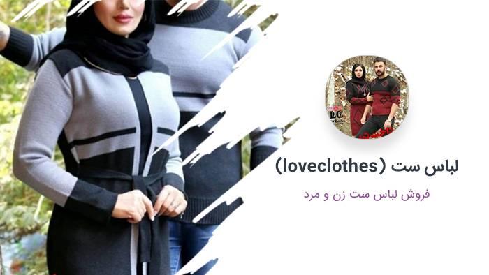 فروشگاه لباس ست (loveclothes)