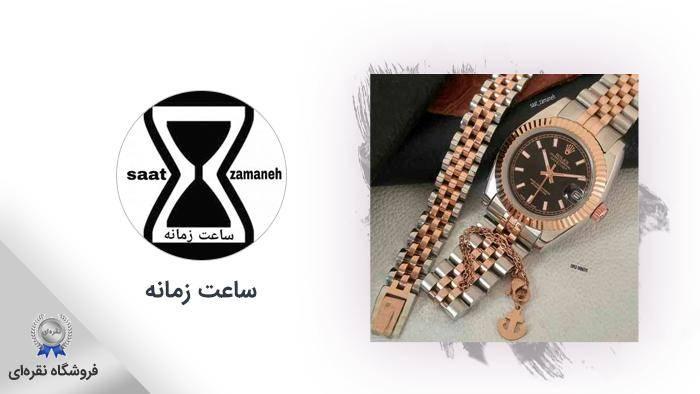 ساعت زمانه