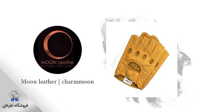 Moon leather | charmmoon