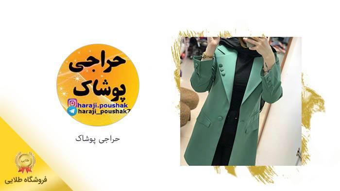 حراجی پوشاک