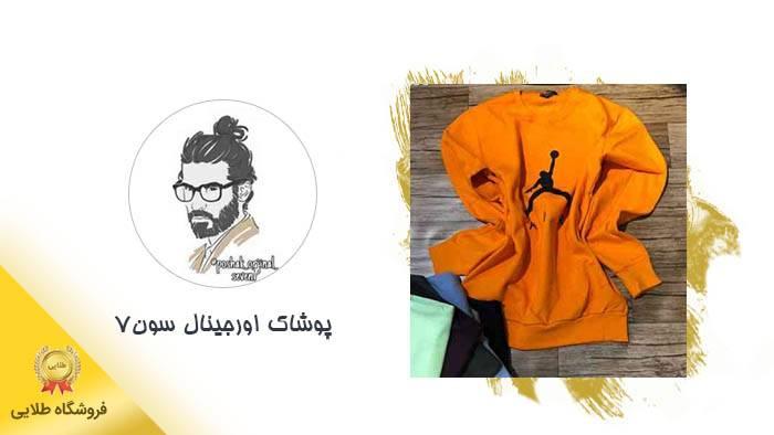 پوشاک اورجینال سون7