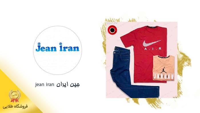 جین ایران  jean iran